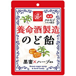 【調剤薬局向け】養命酒製造 のど飴黒蜜×ハーブ風味