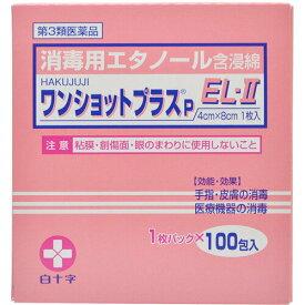 【第3類医薬品】ワンショットプラスP EL-II(100包)