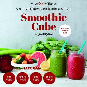 GoodayJuice スムージーキューブ グリーンセット14パック(14杯分)                      スムージー フルーツ 野菜 冷凍 ギフト 出産祝い 内祝い 無添加 ビーガン ダ