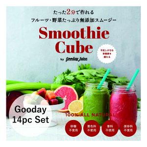 GoodayJuice スムージーキューブ グッデイセット14パック(14杯分)Gooday Juice グッデイジュース 冷凍 スムージー フルーツ 野菜 ギフト 出産祝い 内祝い 無添加 ビーガン 置き換え プレゼント