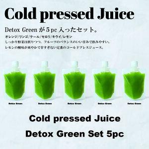 GoodayJuice コールドプレスジュース デトックスグリーンセット5パック                  スムージー フルーツ 野菜 冷凍 ギフト 出産祝い 内祝い 無添加 ビーガン ダイエ