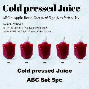 GoodayJuice コールドプレスジュース ABCセット5パック                         スムージー フルーツ 野菜 冷凍 ギフト 出産祝い 内祝い 無添加 ビーガン ダイエッ
