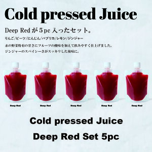 GoodayJuice コールドプレスジュース ディープレッドセット5パック                    スムージー フルーツ 野菜 冷凍 ギフト 出産祝い 内祝い 無添加 ビーガン ダイエ