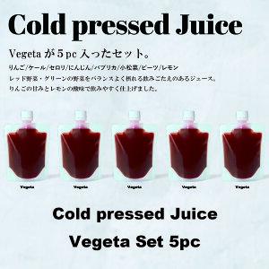 GoodayJuice コールドプレスジュース ベジータセット5パック                        スムージー フルーツ 野菜 冷凍 ギフト 出産祝い 内祝い 無添加 ビーガン ダイ