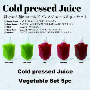 GoodayJuice コールドプレスジュース ベジタブルセット5パック                     スムージー フルーツ 野菜 冷凍 ギフト 出産祝い 内祝い 無添加 ビーガン ダイエッ