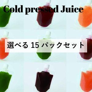 コールドプレスジュース 選べる15パックセット GoodayJuice グッデイジュース スムージー フルーツ 野菜 冷凍 コールドプレスジュース ギフト 出産祝い 内祝い 無添加 ビーガン プレゼント