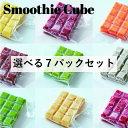 スムージーキューブ 選べる7パックセット(7杯分)Gooday Juice グッデイジュース 冷凍 スムージー フルーツ 野菜 …
