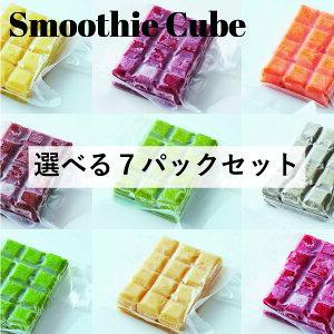 スムージーキューブ 選べる7パックセット(7杯分)Gooday Juice グッデイジュース 冷凍 スムージー フルーツ 野菜 ギフト 出産祝い 内祝い 無添加 ビーガン 置き換え プレゼント ダイエット