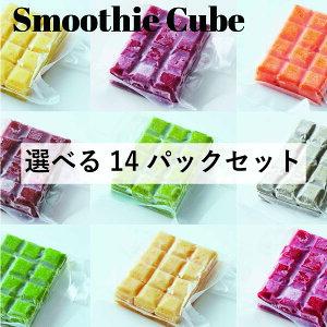スムージーキューブ 選べる14パックセット(14杯分)Gooday Juice グッデイジュース 冷凍 スムージー フルーツ 野菜 ギフト 出産祝い 内祝い 無添加 ビーガン 置き換え プレゼント ダイエッ