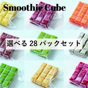 スムージーキューブ 選べる28パックセット(28杯分)Gooday Juice グッデイジュース 冷凍 スムージー フルーツ 野菜 ギフト 出産祝い 内祝い 無添加 ビーガン 置き換え プレゼント ダイエッ