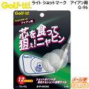 ショット診断ショットマーク 【アイアン用】 LITEG-96 ライト打点ポイント ゴルフィット Golf it! メール便(ネコポ…