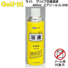 グリップ取付用 LITE G-398 溶液エアゾールタイプ お徳用480ml ライト ゴルフィット Golf it!