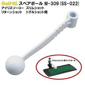 練習用スペアボール SS-022 アイリスソーコー LITE M-309 スリムショット リターンショット用 Golf it! ライト
