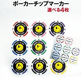 ネコポス便限定送料無料 グリーンマーカー4枚【ポーカーチップマーカー】大きいマーカー グリーン用品