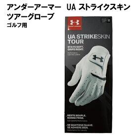アンダーアーマー ゴルフ用 UA ストライクスキンツアーグローブUNDER ARMOUR UA STRIKE SKIN TOUR 左手用 USA直輸入メール便(ネコポス)で送料無料!