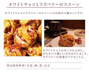 ホワイトチョコとラズベリーのスコーン/スコーン/パン/焼き菓子/5個セット/スイーツ/焼き菓子/お菓子/東京/お土産/グッディフォーユー六本木/グッディフォーユー/グッディ・フォーユー