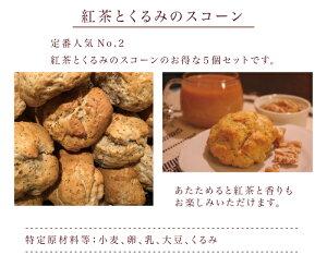 紅茶とくるみのスコーン/スコーン/パン/焼き菓子/5個セット/スイーツ/焼き菓子/お菓子/東京/お土産/グッディフォーユー六本木/グッディフォーユー/グッディ・フォーユー