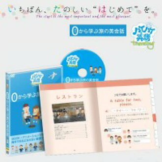 Journey from crawling English learn English DVD (book w/Mobile) HIHI-002