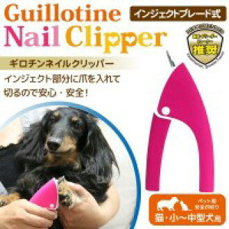 Safe nail clippers inject blade type Guillotine nail clipper NC-G2 for the FANTASY WORLD pet