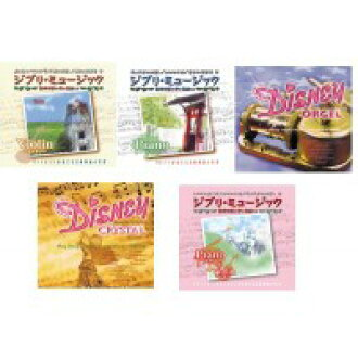 It is five pieces of groups in that traditional Japanese music CD Disney Ghibli famous tune in BGM