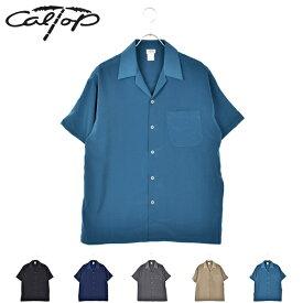 【 CALTOP キャルトップ 】 OPEN COLLAR S/S SHIRTS オープンカラー 半袖 シャツ 開襟 無地 ショートスリーブ ART-3003 アメリカ製 USA カルトップ ポリエステル メンズ 男性 S M ブラック ネイビー チャコール ベージュ ブルー