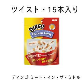 ディンゴ ミート・イン・ザ・ミドル ツイスト15本入り