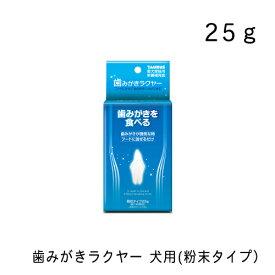 歯みがきラクヤー 犬用(粉末タイプ) 25g