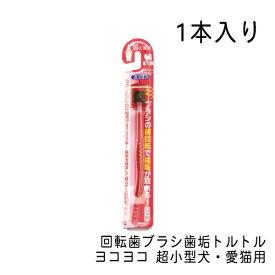 回転歯ブラシ歯垢トルトル ヨコヨコ 超小型犬・愛猫用