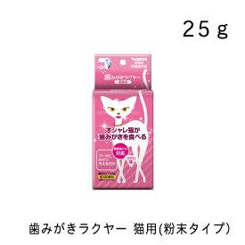 歯みがきラクヤー 猫用(粉末タイプ) 25g