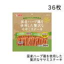 国産ハーブ鶏を使用した贅沢なササミステーキ 36枚