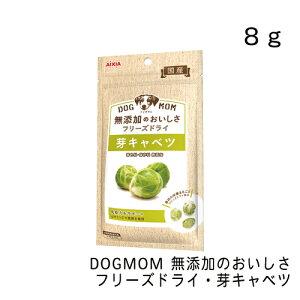 DOGMOM 無添加のおいしさフリーズドライ 芽キャベツ・8g