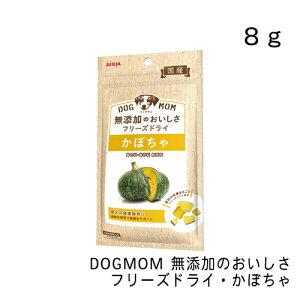 DOGMOM 無添加のおいしさフリーズドライ かぼちゃ・8g