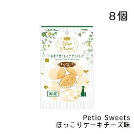 Petio Sweets ほっこりケーキチーズ味 8個