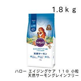 ハロー エイジングケア11+小粒 天然サーモングレインフリー・1.8kg