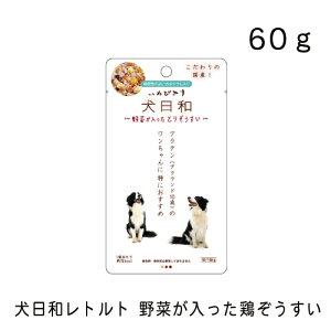 犬日和レトルト 野菜が入った鶏ぞうすい・60g