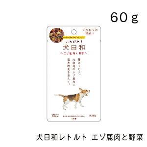 犬日和レトルト エゾ鹿肉と野菜・60g