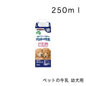 ペットの牛乳 幼犬用・250ml