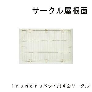 inuneru ペット用4面サークル サークル屋根面
