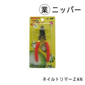 ネイルトリマー ZAN ○業 ニッパー
