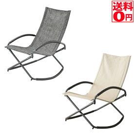 【送料無料】 Rocking Chair・ロッキングチェア 折りたたみ式 IV/DGY RKC-191