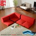 【送料無料】【日本製】 洗えるカバーの 展開式 フロアソファ 「IMONIA」 カバーリング コーナーソファ ローソファ 3点セット