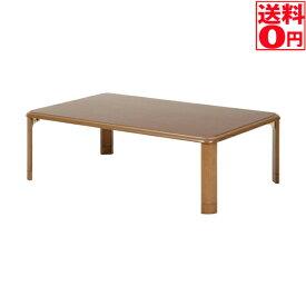 【送料無料】 軽量継脚折り畳み座卓 120x75cm ブラウン 10038