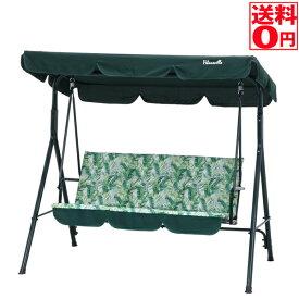 【送料無料】 ブランコ3p BARI-バリー 38282【Garden Furniture】