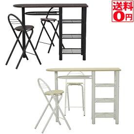 【送料無料】カウンターテーブル&チェアーセット WH/WH・BR/BK 95246-95247