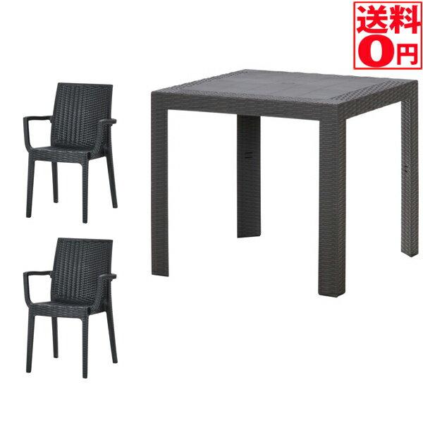 全色在庫有り【送料無料】イタリアン製ガ−デンテ−ブル ステラ3点セット テーブル 80x80cm & アームチェア BK/GY/WH