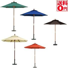 【送料無料】 選べる5色  木製パラソル 210cm GR/NV/IV/エンジ