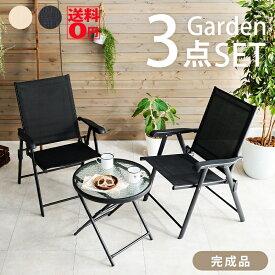 【送料無料】 ガーデンシリーズ 折りたたみ式 テーブル&メッシュチェア 3点セット LGS-4682S BR/NV※時間帯指定不可