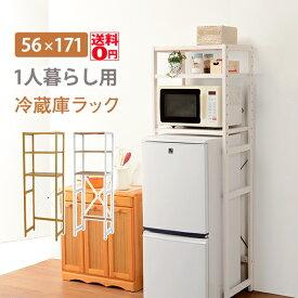 【送料無料】 天然木 冷蔵庫ラック 幅56cmタイプ(ホワイトウォッシュ/ナチュラル/ナチュラルホワイト) MCC-5043 WS/NA/NAW
