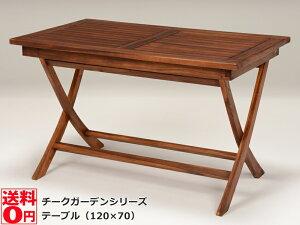 【送料無料】 チークガーデンシリーズ 折りたたみ式 ガーデンテーブル 120×70 (パラソル穴あり) RT-1594TK