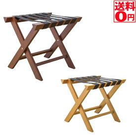 【送料無料】 木製バゲージラック KH-5000 DBR・LBR【東北/九州/四国配送不可商品】